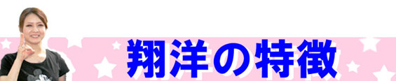 翔洋学園通信制ネットキャンパスの特徴