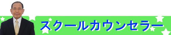 翔洋学園通信制ネットキャンパスのスクールカウンセラー
