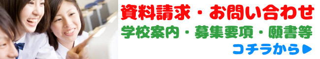 塩尻市の通信制高校選ぶなら翔洋学園高等学校ネットキャンパス資料請求