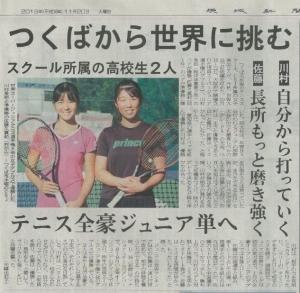 テニスプレーヤー佐藤久真莉。翔洋学園高校通信制ネットキャンパス生徒。