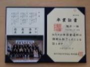 翔洋学園高等学校通信制の卒業証書