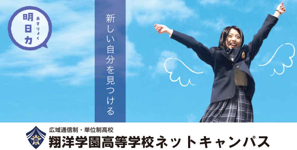 通信制高校-翔洋学園高等学校ネットキャンパス